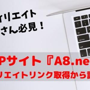 ASPサイト『A8.net』アフィリエイトリンクの取得から設置までを徹底解説!