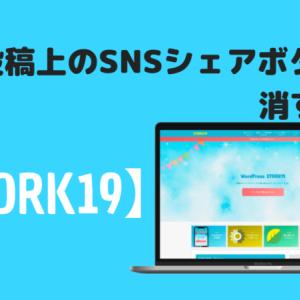 【STORK19】投稿上のSNSシェアボタンを消す方法
