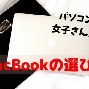パソコン苦手女子向け!MacBookの選び方【これさえ抑えて置けばOKなポイント3つ】