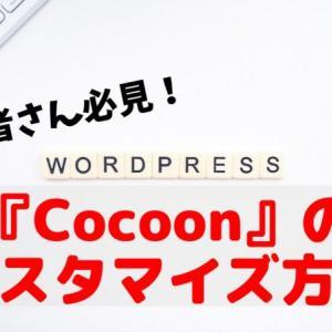 WordPressテーマ「Cocoon(コクーン)」カスタマイズ方法