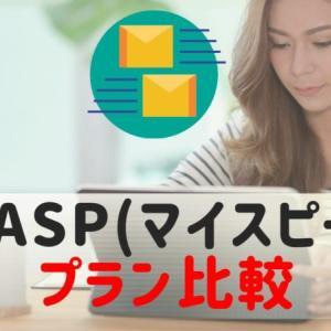 MyASP(マイスピー)のビギナープランとパーソナルプランを徹底比較!!