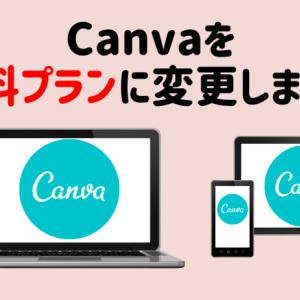 Canvaを有料プランに変更してみた!使ってみて無料と有料どっち良かった?