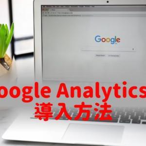 【最新版】Google Analytics 4の導入から設定までの方法を解説!