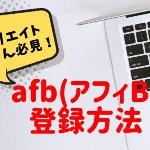 afb(アフィB)の特徴と登録方法!登録したらLINE公式アカウントの登録は必須です!!