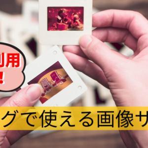 [最新版]商用利用OK!無料で使える画像素材サイトのまとめ!