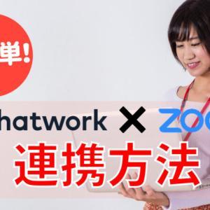 超便利!ChatWorkの音声通話をZoomに連携!手順を分かりやすく解説しました