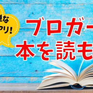 ブロガーなら本を読んだ方がいい理由と本読みが苦手な人への読書術を公開!