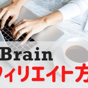 Brain(ブレイン)のアフィリイエイト方法を初心者さん向けに分かりやすく解説!