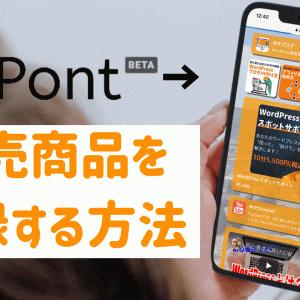 Pont(ポント)で有料商品を登録する手順を図解入りで分かりやすく解説!