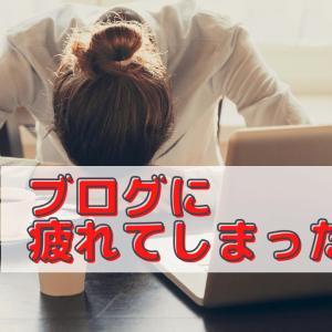 ブログを書くのが疲れてしまった方へ【ブログに疲れた時にオススメの回避方法】