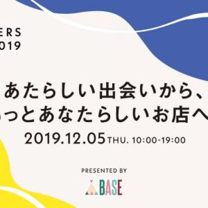 BASE OWNERS DAY 2019 に行ってきました☆