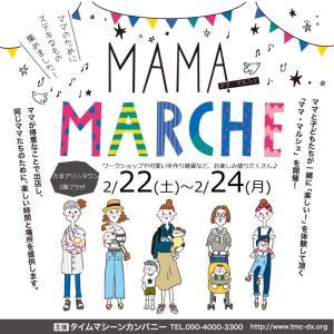 2020.02.23(日)は ママ・マルシェに出店します♡