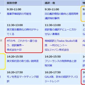 2019年翻訳祭② 参加プログラム、やはり今年も悩む。