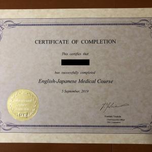 「DHC英日メディカルコース」修了証書が届きました。