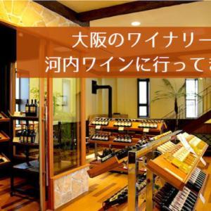 大阪の河内ワインはワイナリー見学会がおすすめ!説明も試飲も大満足です
