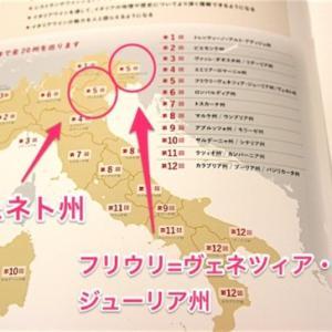 ヴェネト州ワインの種類と特徴!アマローネ、ソアヴェ、プロセッコなどを抱えるワイン名産地