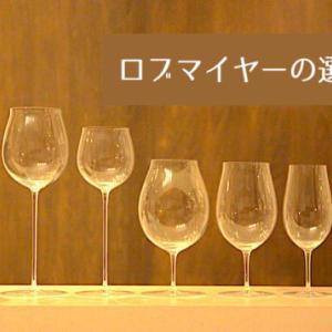 初めてのロブマイヤーにおすすめ!バレリーナ・ワイングラスの種類と選び方