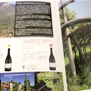 イタリア最北トレンティーノ=アルト・アディジェ州のワインの特徴とテイスティング