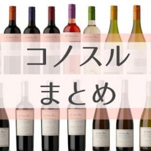 コノスルのおすすめは?一番人気はどの品種?驚異のコスパワインの種類すべて紹介