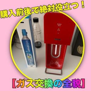 『ソーダストリーム』 購入前の不安材料『ガス交換』 はとても簡単なので安心してください!!!