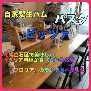 札幌白石区・自家製生ハムと美味しいピザとパスタの店『グロリア(GLORIA)』ランチを紹介