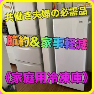 共働き子育て夫婦の必需品〔キッチン編〕〝冷凍庫〟家事の時短と節約について解説します。