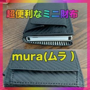 「mura(ムラ)」のミニ財布をレビュー&口コミ:キャッシュレス時代にベストアイテム!