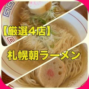 【まとめ】札幌の朝ラーメン店 おすすめ朝ラーの4店