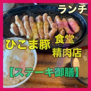 『ひこま豚食堂』札幌清田区 ステーキ御膳レビュー&メニューの注文方法