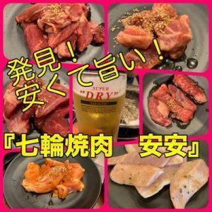 『七輪焼肉 安安』札幌 平岡店  安くて美味い焼肉屋見つけました