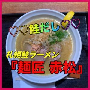 札幌市清田区『麺匠 赤松』札幌でここだけ!?美味い鮭だしラーメン