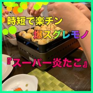 ガス式Iwatani【スーパー炎たこ】を一度使ったら電気式には戻れないって!