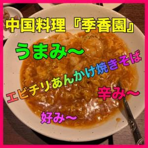 『季香園』札幌市中央区:エビチリあんかけ焼そばに魅了され食べ続けてます。