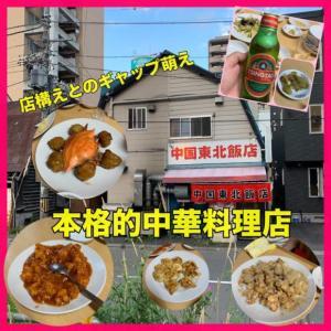 『中国東北飯店』札幌市中央区:本格中華料理は【味・量・価格】全て大満足