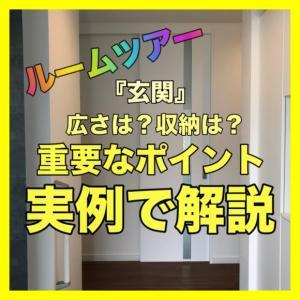 【注文住宅】家族にとって使いやすい玄関の間取りをルームツアー風に解説します