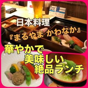 『まるやま かわなか』札幌中央区:ランチで美味しい日本料理を食べてきました