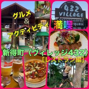 『ヴィレッジ 432』北海道新得町 |食と乗馬を満喫【レストラン編】