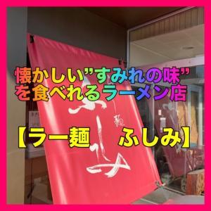 『ら~麺 ふしみ』|札幌市中央区| すみれ風ラーメンは懐かしいすみれの味で嬉しかった