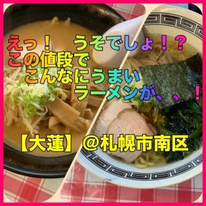 ラーメン 大蓮|札幌市南区|【おすすめ】いまどき700円の美味しい味噌ラーメンの全貌