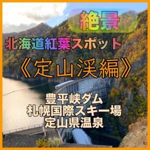 定山渓の紅葉スポットはこの3選!『豊平峡ダム』『札幌国際スキー場』『定山渓温泉』