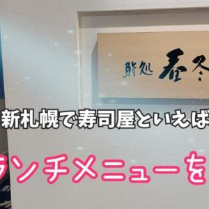 《おすすめ》厚別区 新札幌の【鮨処 春冬夏】寿司ランチをレビュー