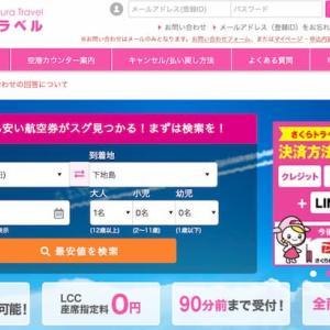 格安航空券サイトを使って、お得に宮古島へ行こう!【比較ランキング】