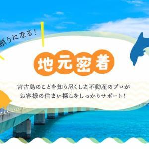 【賃貸】宮古島の不動産会社を一覧まとめ!個人〜大企業まで【比較検索】