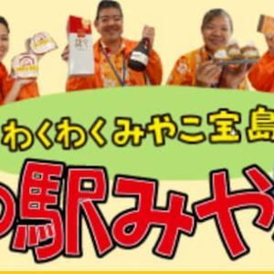 【地元特産品】宮古島でお土産を買うなら「島の駅みやこ」で決まり!