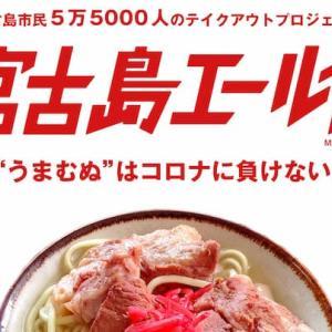 【#宮古島エール飯】宮古島でテイクアウトができる飲食店まとめ