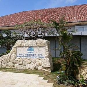 【宮古島の玄関】宮古空港、みやこ下地島空港の見所や、施設案内。