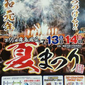 本日 霧島市国分夏祭りが開催されます