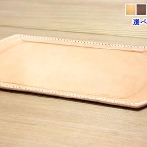 本革キャッシュトレイ 栃木レザーと天然麻糸を使用したレザーアイテム