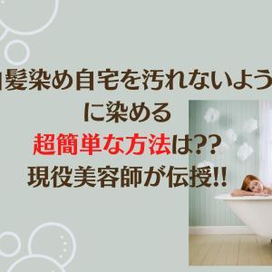 白髪染め自宅を汚れないように染める超簡単な方法は??現役美容師が伝授!!