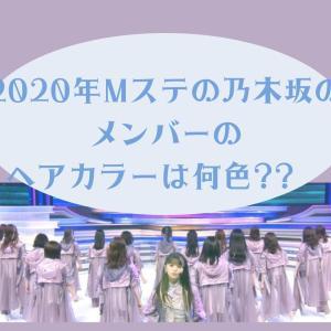 2020年Mステの乃木坂のメンバーのヘアカラーは何色??みんな肌が綺麗にみえる!!